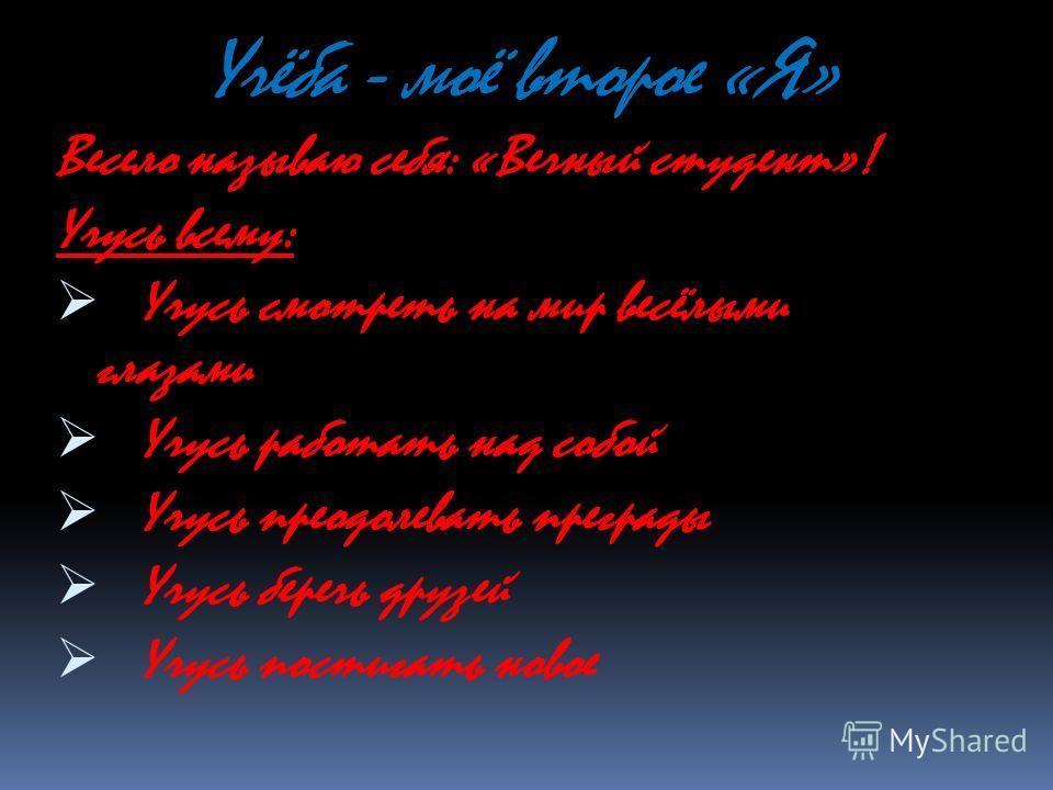 Моё хобби Гаврилова Алина Linastar2803@gmail.com linastar77779 Люблю учиться!
