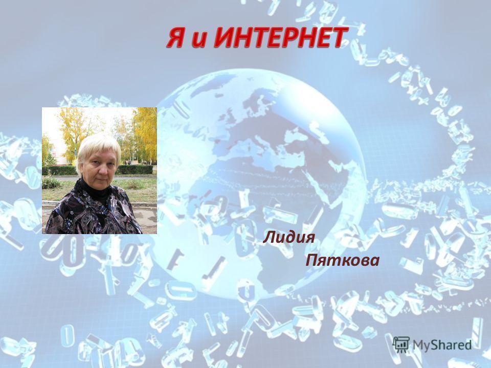 Лидия Пяткова
