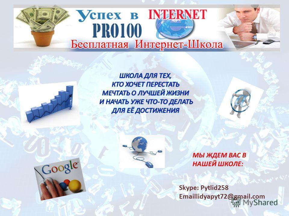 Skype: Pytlid258 Emaillidyapyt72@gmail.com