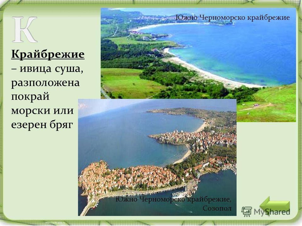 Крайбрежие – ивица суша, разположена покрай морски или езерен бряг Южно Черноморско крайбрежие Южно Черноморско крайбрежие, Созопол