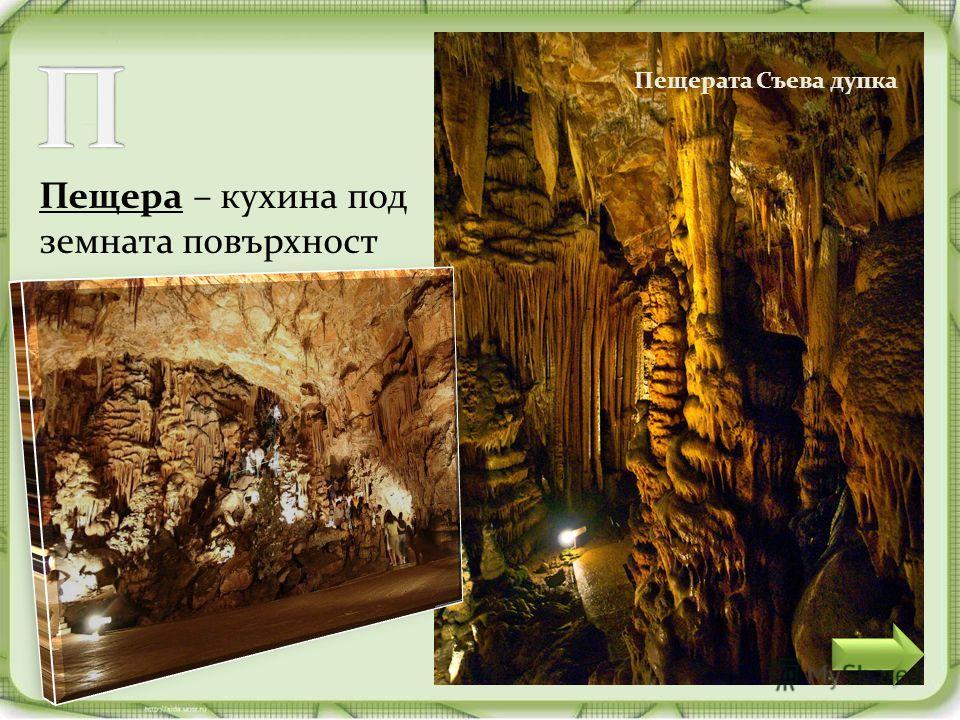 Пещера – кухина под земната повърхност Пещерата Съева дупка