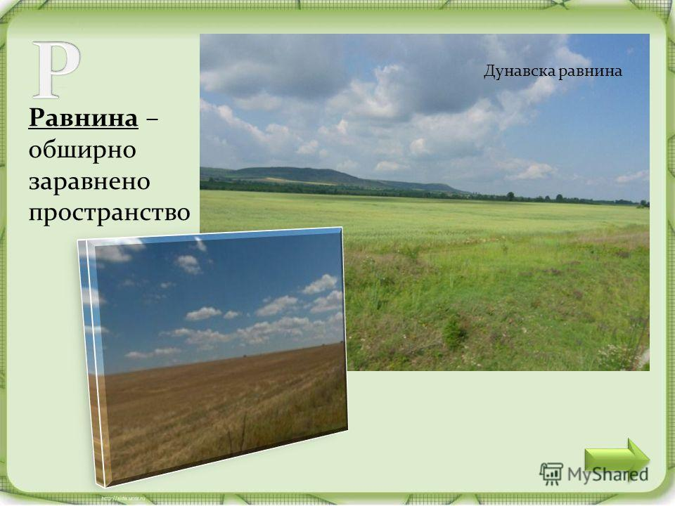 Равнина – обширно заравнено пространство Дунавска равнина