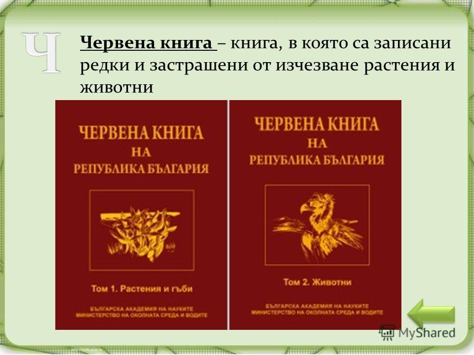 Червена книга – книга, в която са записани редки и застрашени от изчезване растения и животни