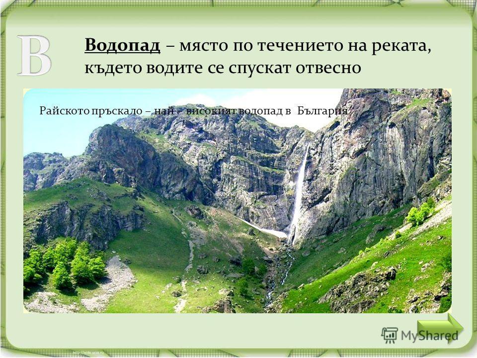 Водопад – място по течението на реката, където водите се спускат отвесно Райското пръскало – най – високият водопад в България