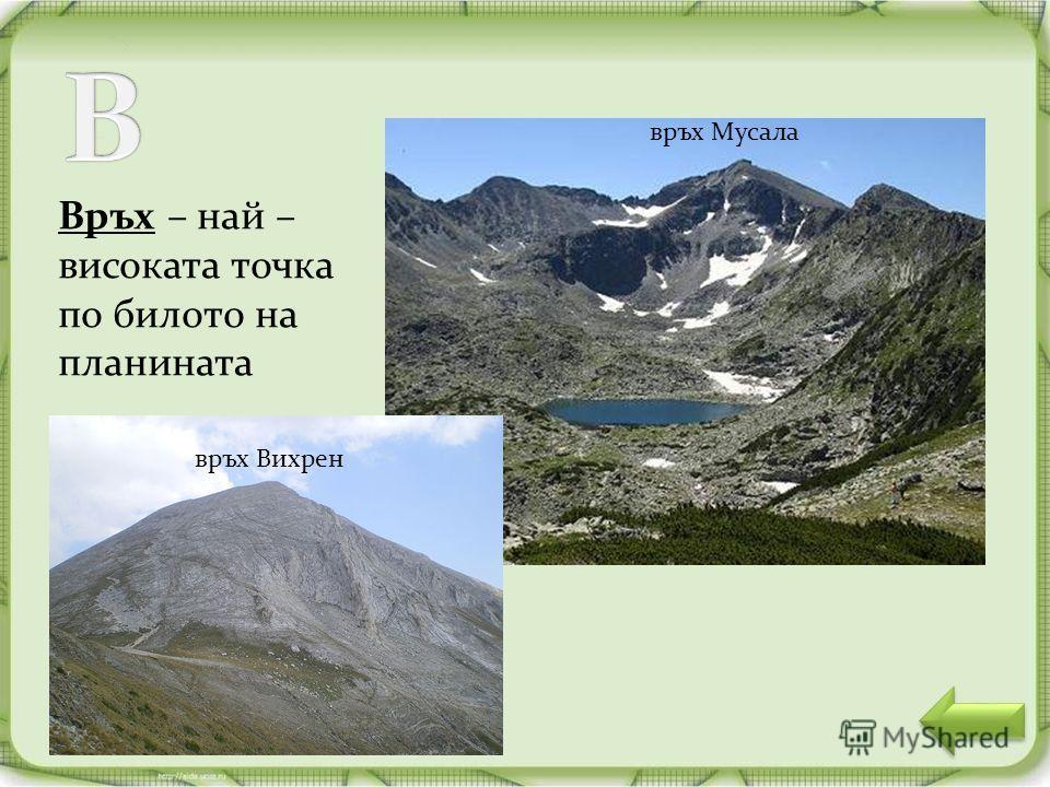 Връх – най – високата точка по билото на планината връх Мусала връх Вихрен