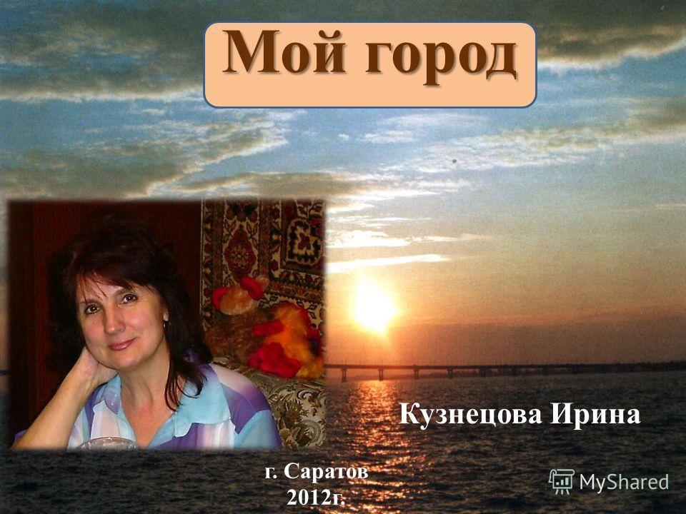Мой город Кузнецова Ирина г. Саратов 2012г.