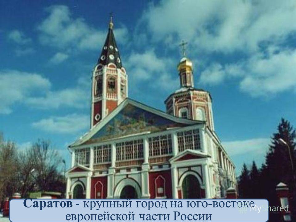 Саратов - крупный город на юго-востоке европейской части России