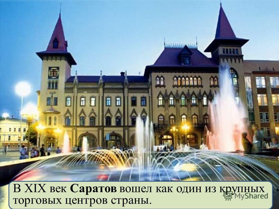 В XIX век Саратов вошел как один из крупных торговых центров страны.