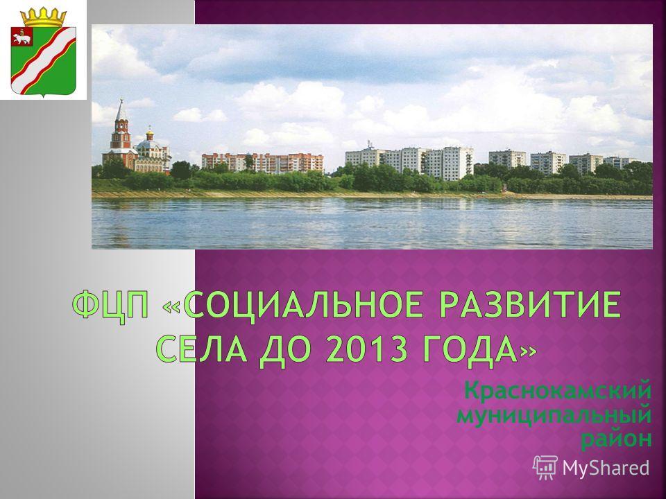 Краснокамский муниципальный район