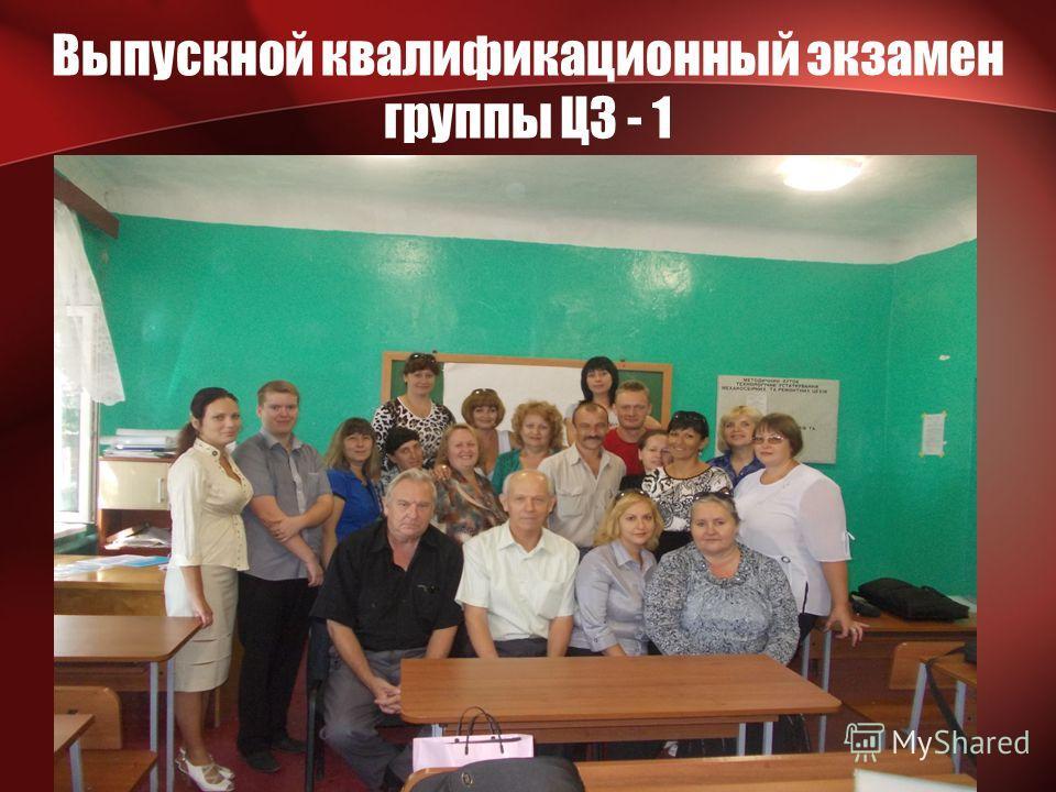 Выпускной квалификационный экзамен группы ЦЗ - 1