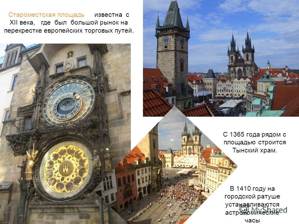 Прага – центр Европы arlin@volny.cz