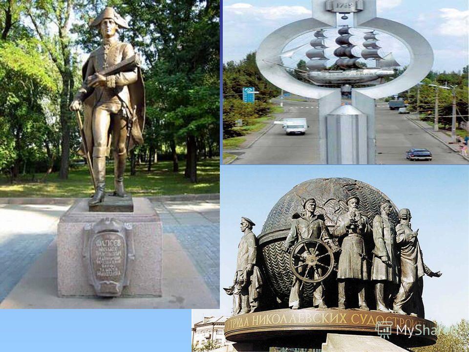 Город стал верфью, колыбелью Черноморского флота, одним из центров судостроения и оборонной промышленности России