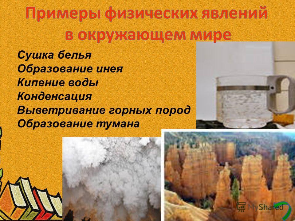 Сушка белья Образование инея Кипение воды Конденсация Выветривание горных пород Образование тумана