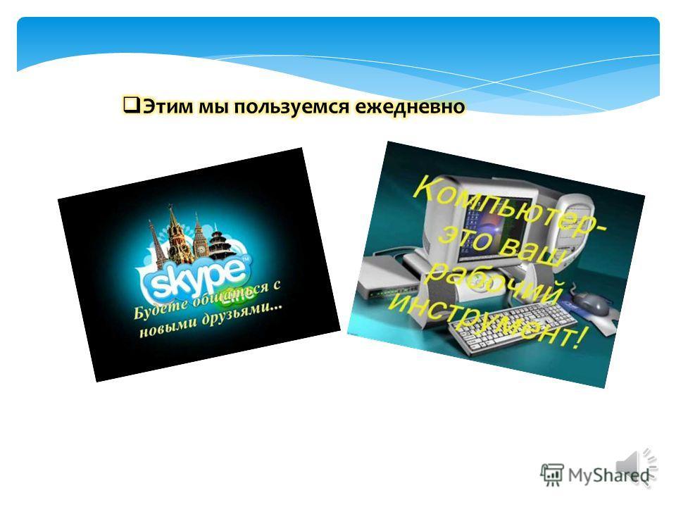 Создавать презентации в программе «POWER POINT» Создавать личный видеоканал на YOUTUBE Создавать видео в программе «WINDOWS MOVIE MAKER» Создавать сайт-визитку Планировать календарь в GOOGLE Ознакомимся со способами заработка в INTERNET Научимся рабо