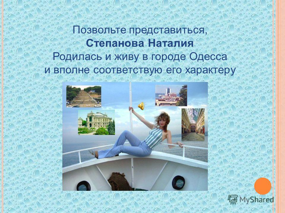 М ОИ УВЛЕЧЕНИЯ Степанова Наталия natafromodessa@gmail.com Skype RomanRizhiy