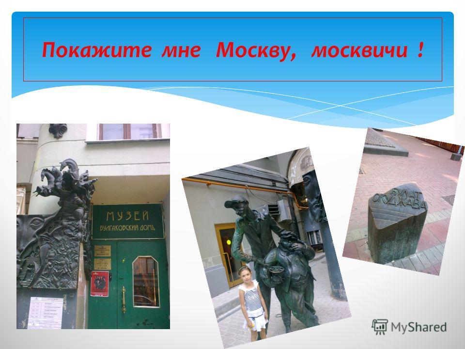 В Москву идти далеко Приехали поездом в Москву на Киевский вокзал из Украины - города Херсона Мы уже здесь!