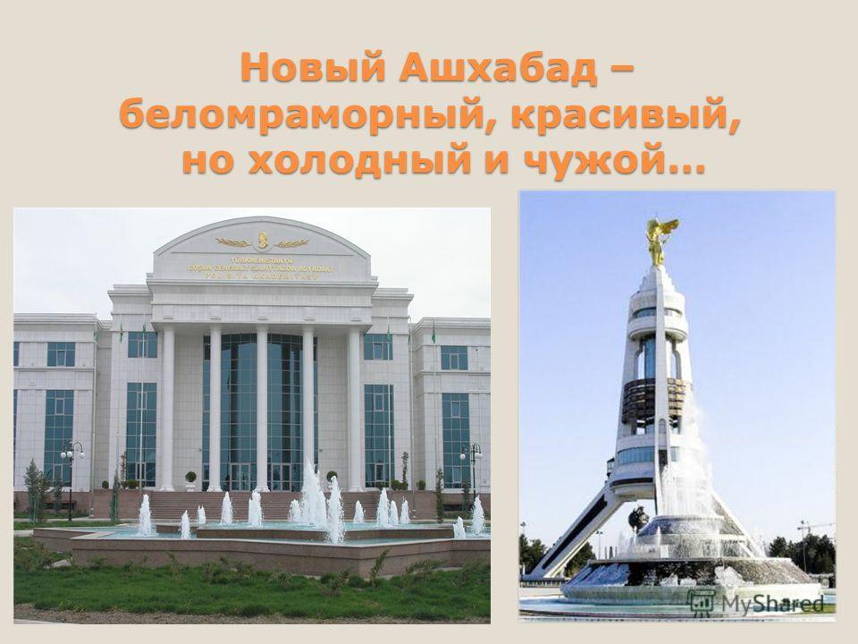 Гордость Туркмении – Ахалтекинские лошади Вот такая красавица…