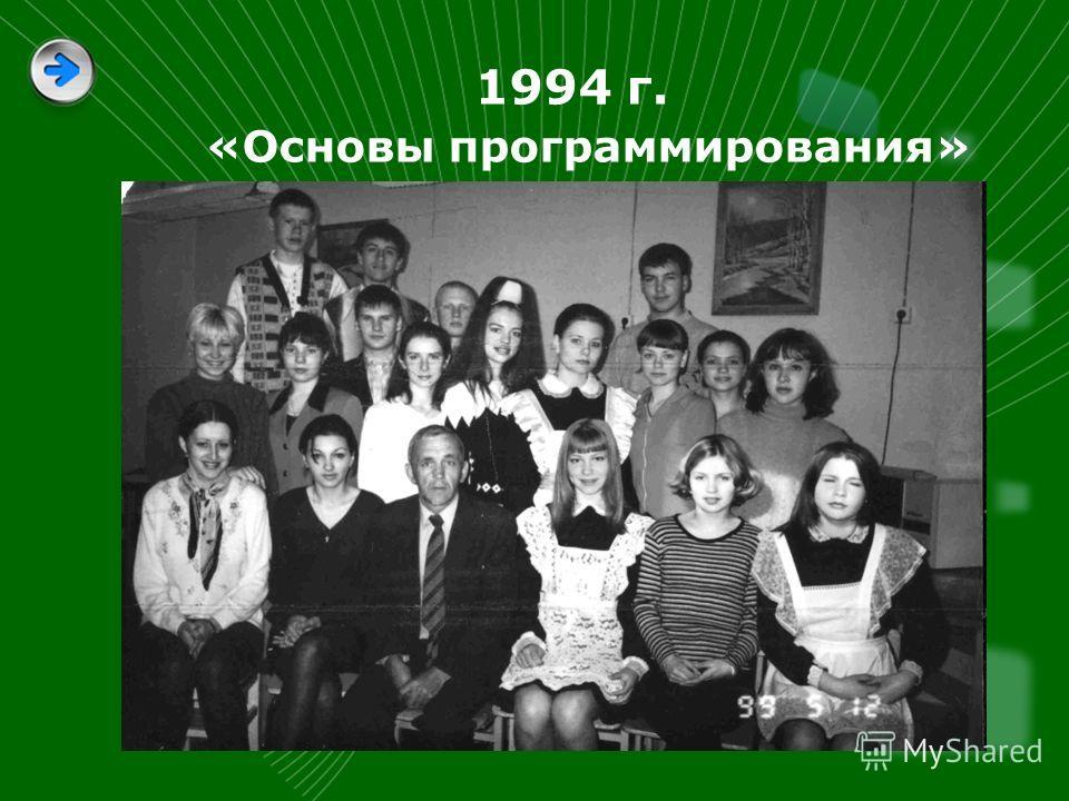 1994 г. «Основы программирования»