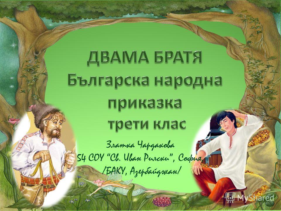 Златка Чардакова 54 СОУ Св. Иван Рилски, София, /БАКУ, Азербайджан/