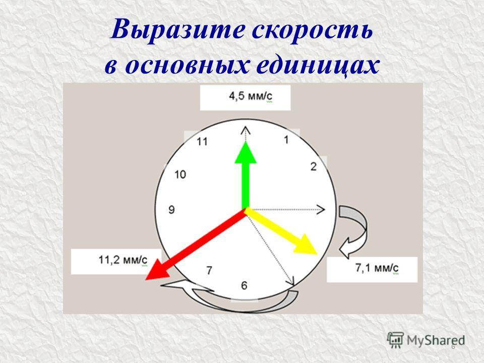 Выразите скорость в основных единицах 6