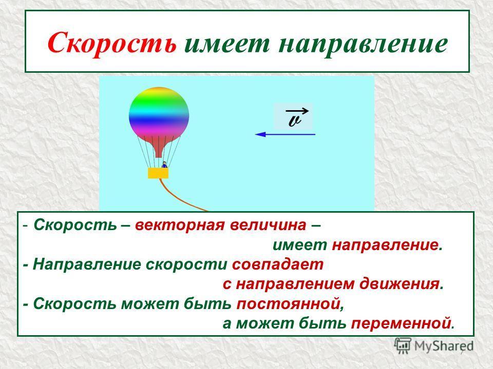 Скорость имеет направление v - Скорость – векторная величина – имеет направление. - Направление скорости совпадает с направлением движения. - Скорость может быть постоянной, а может быть переменной. 7