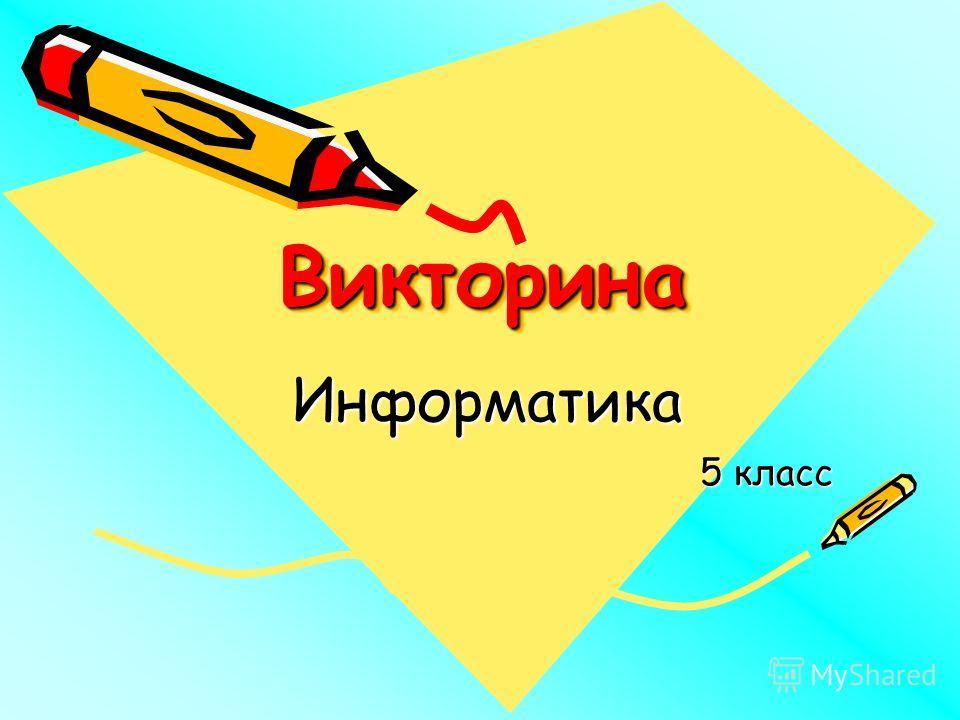 ВикторинаВикторина Информатика 5 класс