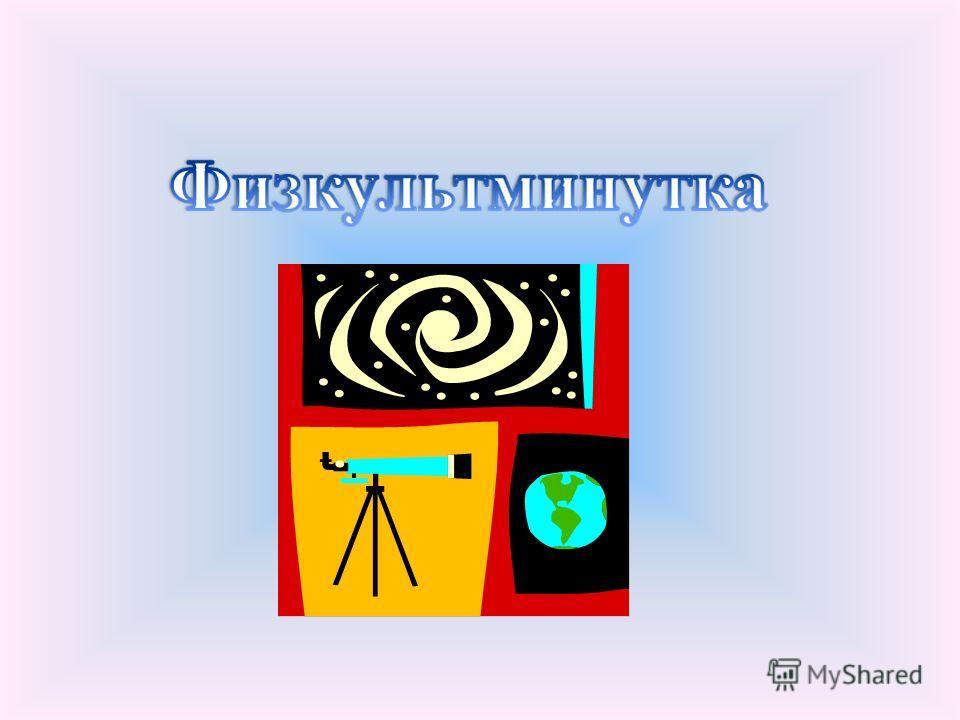 Задача о планетах В солнечной системе девять планет: Уран, Сатурн, Юпитер, Земля, Венера, Марс, Нептун, Плутон и Меркурий. Расположите их по мере удалённости от Солнца, если известно, что Венера ближе Земли, Плутон дальше Нептуна, Сатурн ближе Урана,