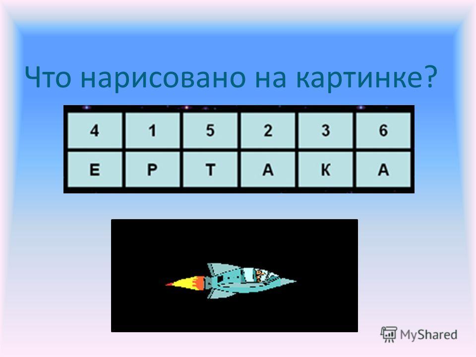 Способы кодирования информации Графический (с помощью рисунков или значков); Числовой (с помощью чисел); Символьный (с помощью символов того же алфавита, что и исходный текст).