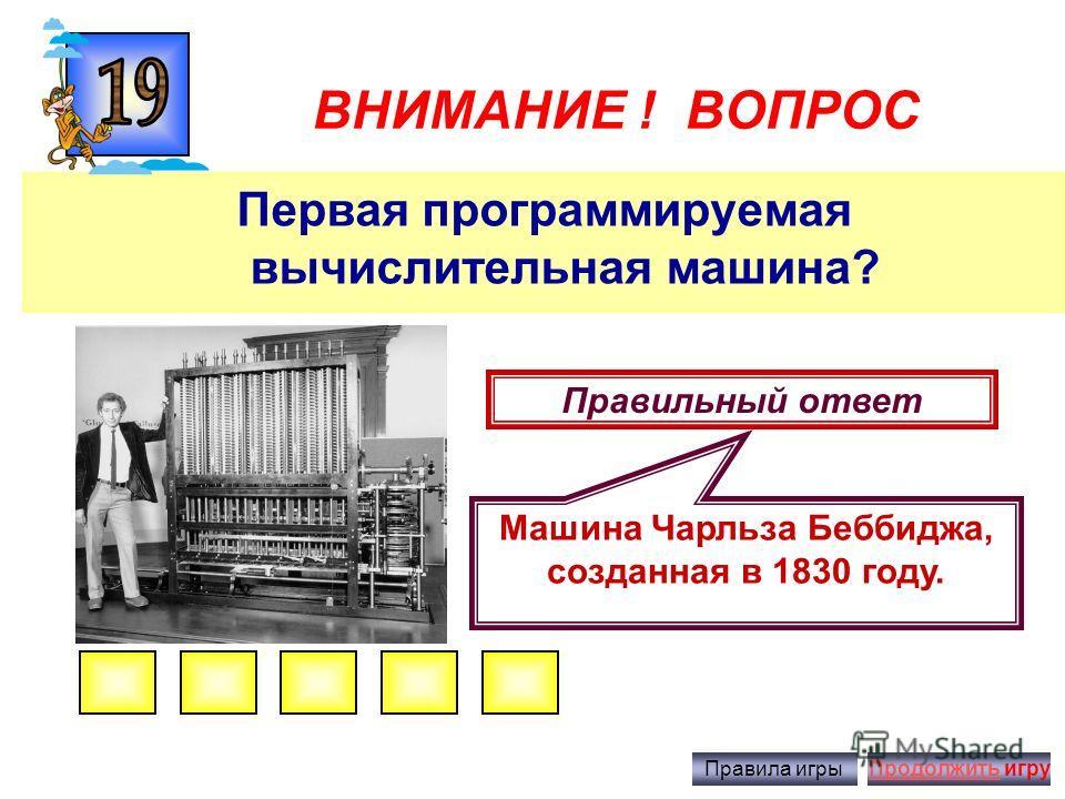 ВНИМАНИЕ ! ВОПРОС Кто и когда создал арифмометр? Правильный ответ в 1874 году русский ученый Однер. Правила игрыПродолжить игру