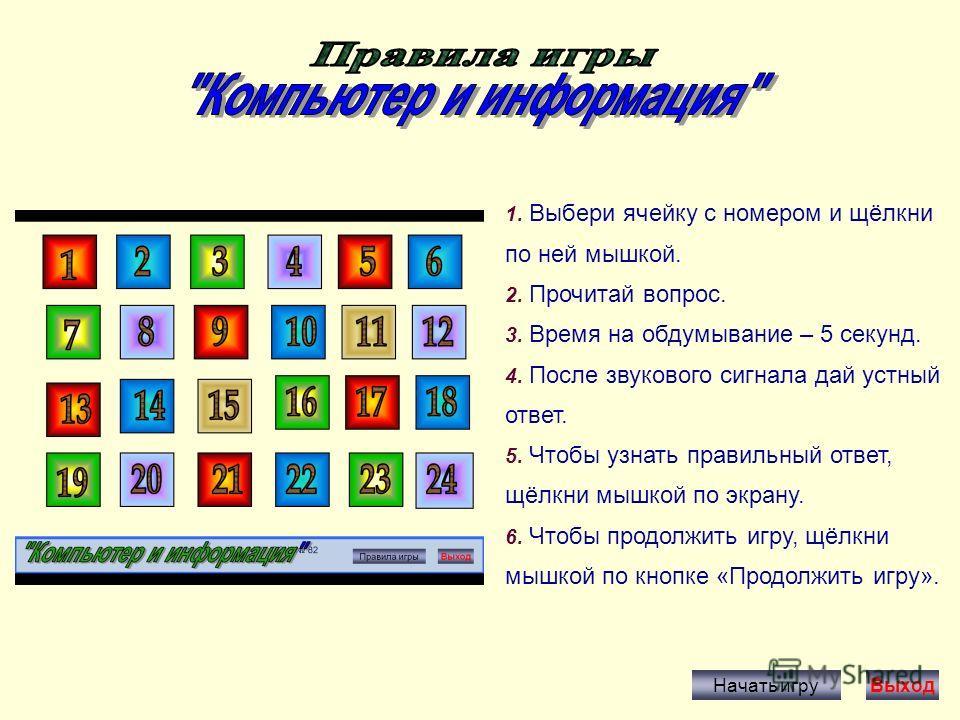 Игра-повторение для учащихся 5 классов.