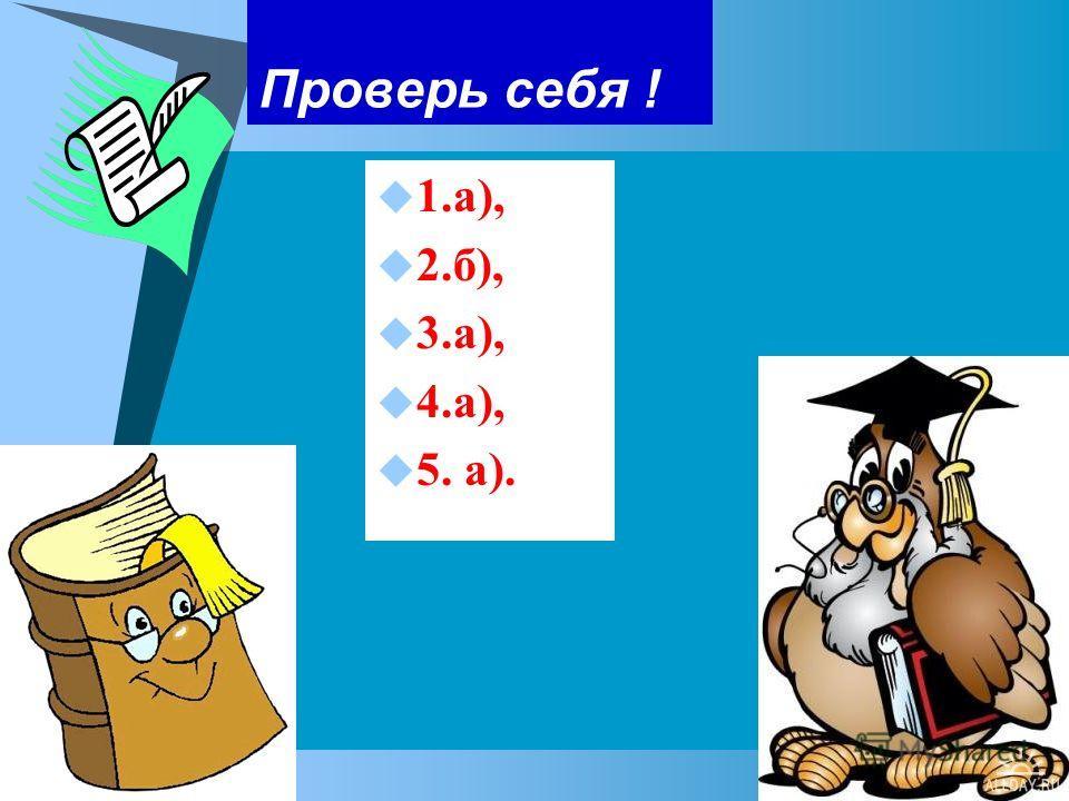 3. а) Суффикс служит для образования новых слов. б) Суффикс служит для связи слов в предложении. 4. а) Окончание служит для связи слов в предложении. б) Окончание служит для образования новых слов. 5. Укажите слово, строение которого соответствует сх