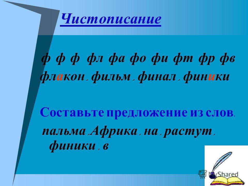 «Чтобы хорошо писать, надо хорошо знать свой родной язык.» М. Горький Двадцать шестое ноября. Классная работа.