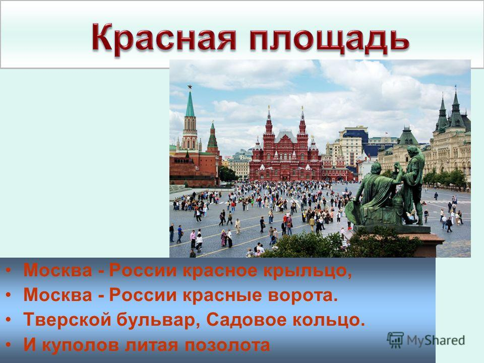 Москва - России красное крыльцо, Москва - России красные ворота. Тверской бульвар, Садовое кольцо. И куполов литая позолота