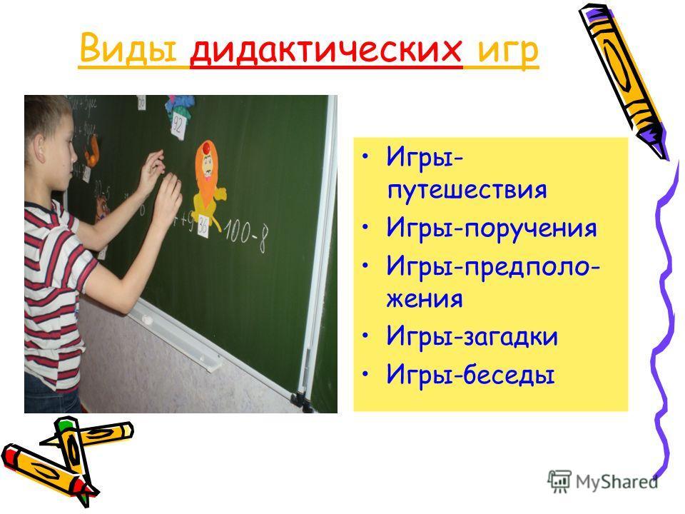 Структурные компоненты дидактической игры Дидактическая задача Игровая задача Игровые действия и правила Результат