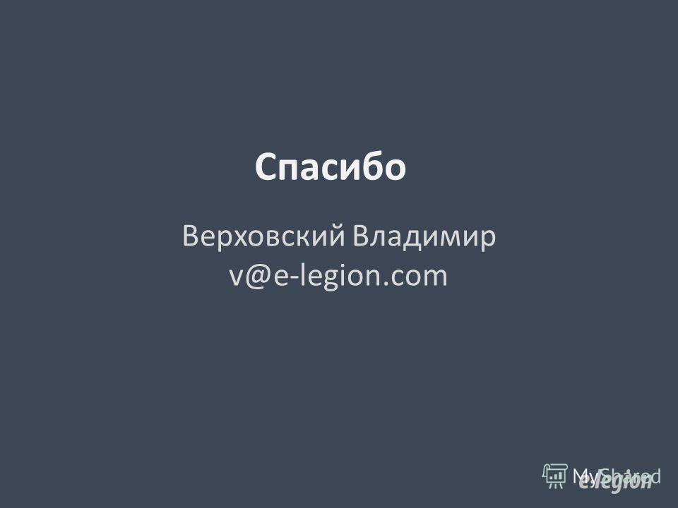 Верховский Владимир v@e-legion.com Спасибо