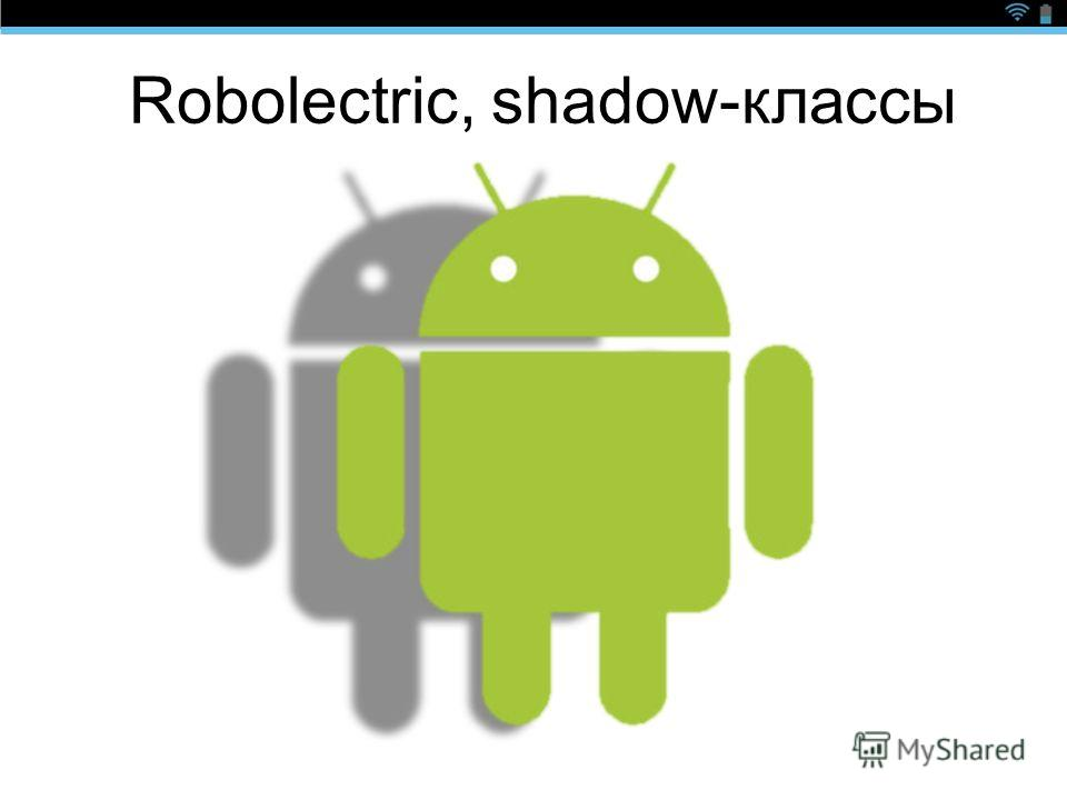 Robolectric, shadow-классы
