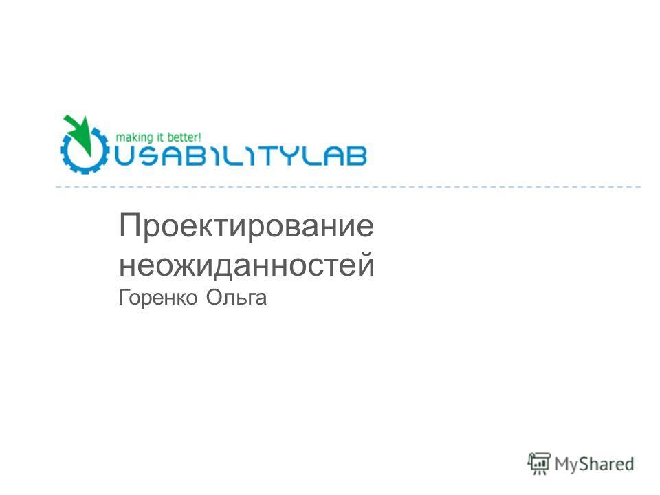 Проектирование неожиданностей Горенко Ольга