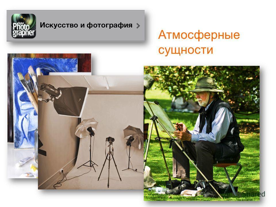 Атмосферные сущности Атмосферные сущности: Зонты Прожектора Стакан для кисти Полотно фотостудия Природа