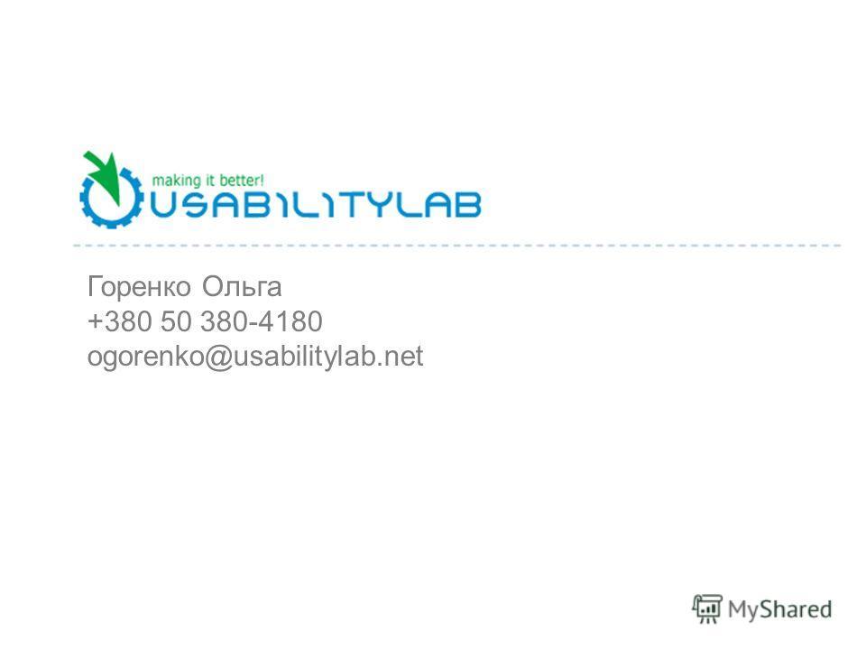Горенко Ольга +380 50 380-4180 ogorenko@usabilitylab.net