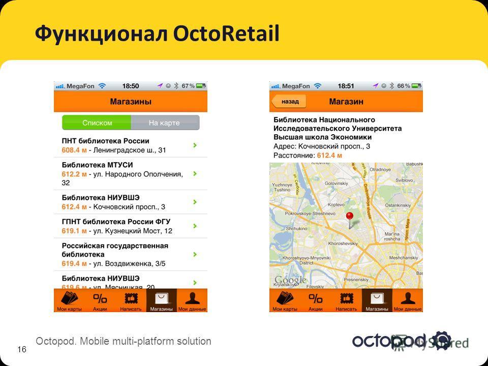 Octopod. Mobile multi-platform solution Функционал OctoRetail 16