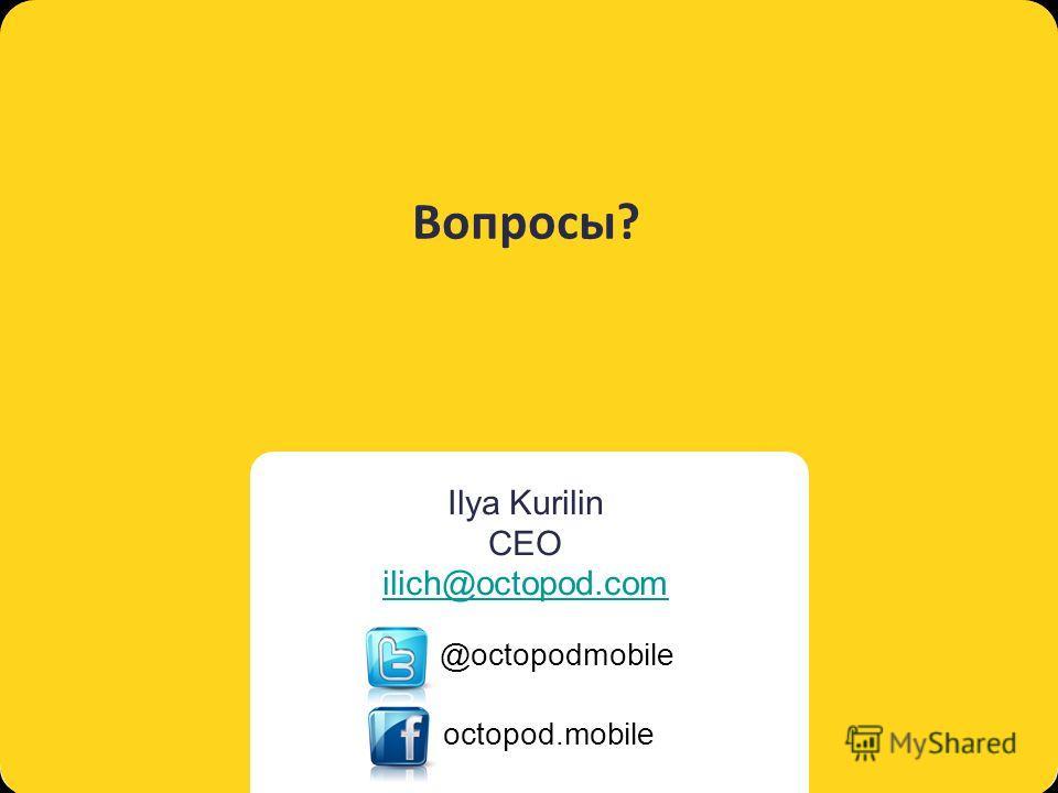 Octopod. Mobile multi-platform solution Вопросы? Ilya Kurilin CEO ilich@octopod.com @octopodmobile octopod.mobile