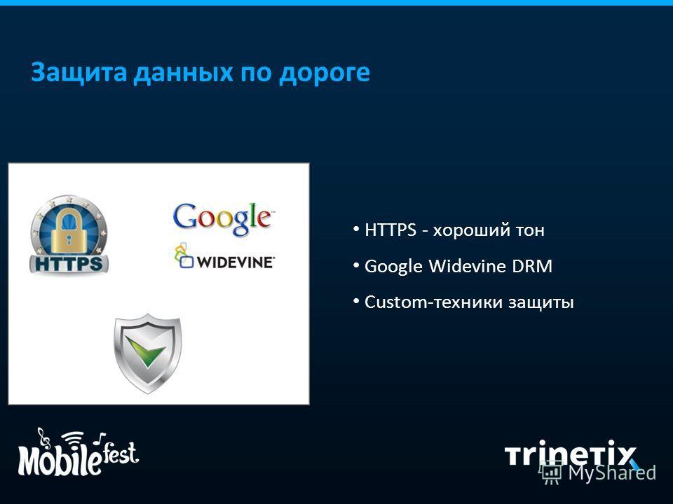 Защита данных по дороге HTTPS - хороший тон Google Widevine DRM Custom-техники защиты
