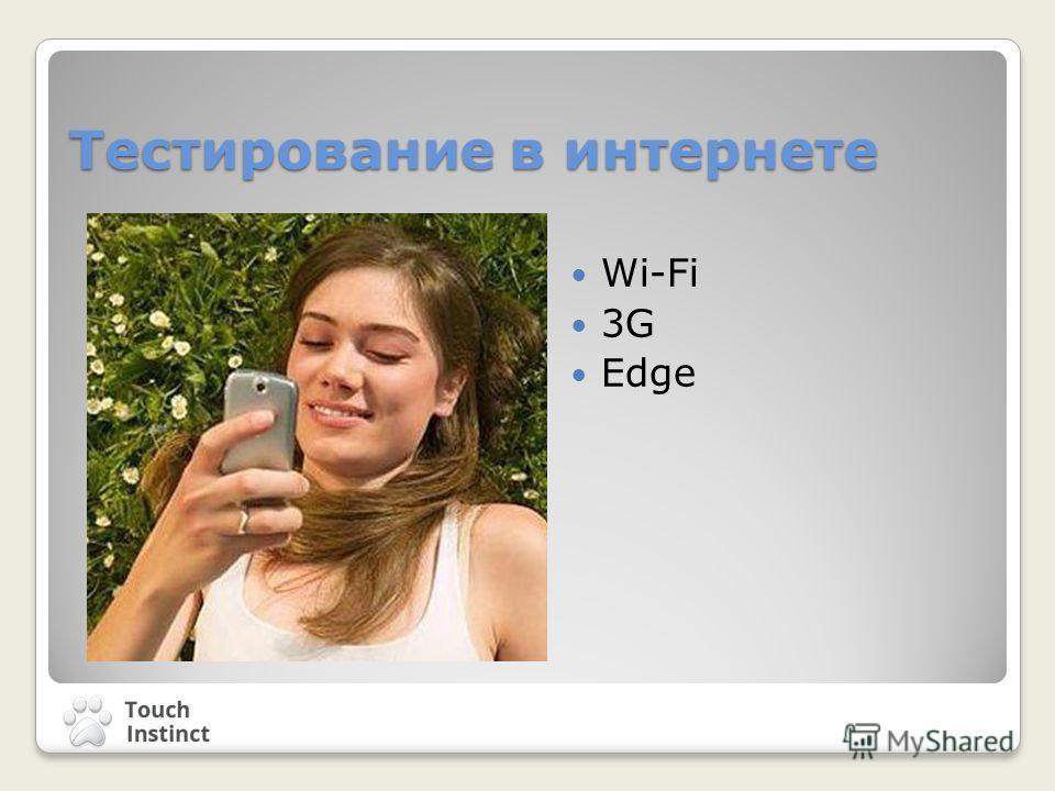 Тестирование в интернете Wi-Fi 3G Edge