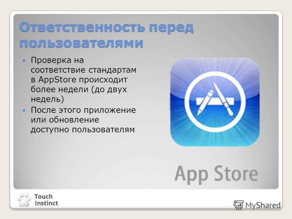 Ответственность перед пользователями Проверка на соответствие стандартам в AppStore происходит более недели (до двух недель) После этого приложение или обновление доступно пользователям