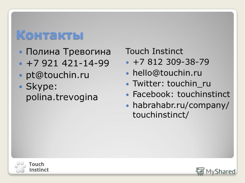 Контакты Полина Тревогина +7 921 421-14-99 pt@touchin.ru Skype: polina.trevogina Touch Instinct +7 812 309-38-79 hello@touchin.ru Twitter: touchin_ru Facebook: touchinstinct habrahabr.ru/company/ touchinstinct/