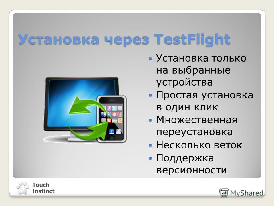 Установка через TestFlight Установка только на выбранные устройства Простая установка в один клик Множественная переустановка Несколько веток Поддержка версионности