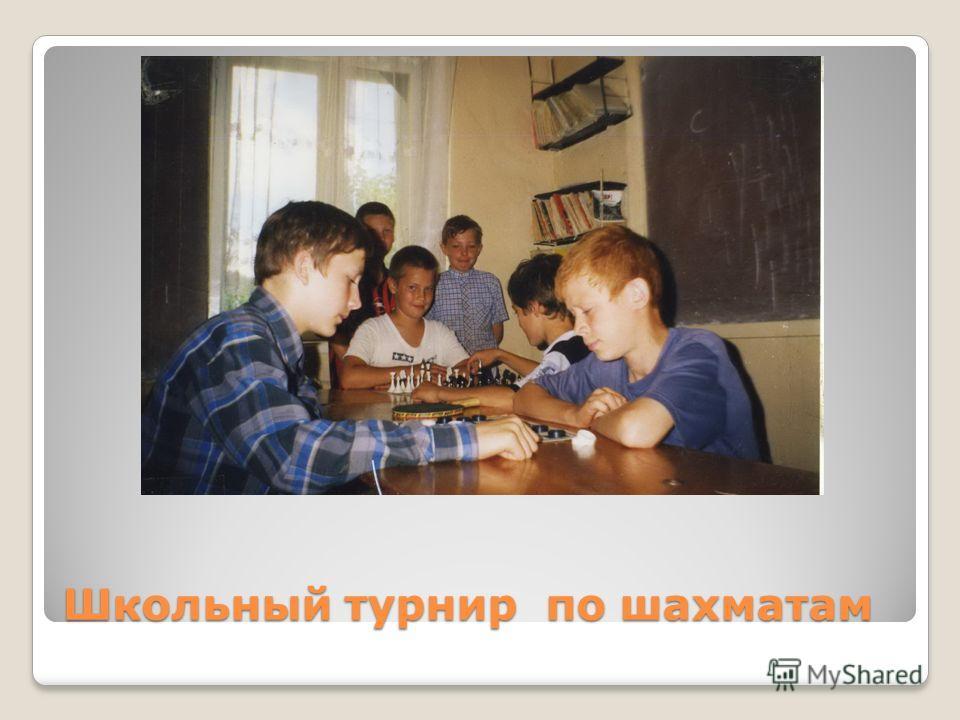 Школьный турнир по шахматам