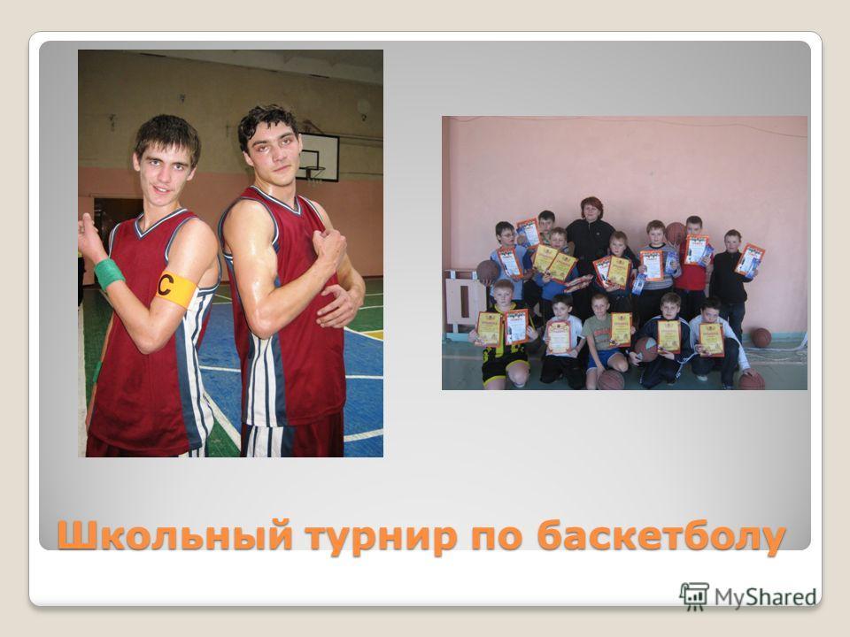 Школьный турнир по баскетболу