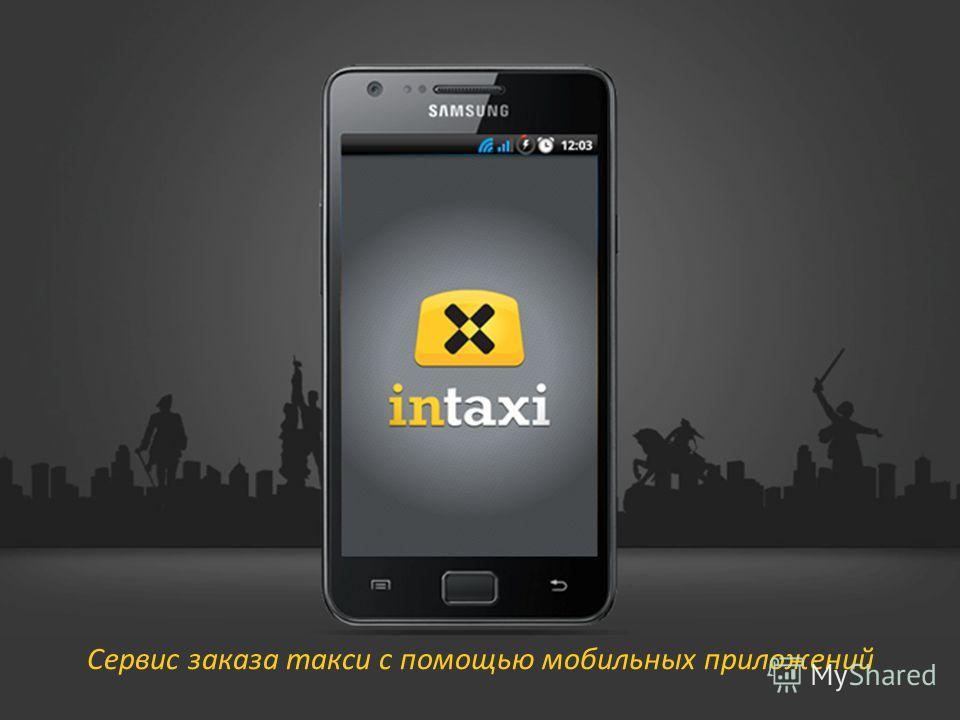 Cервис заказа такси с помощью мобильных приложений