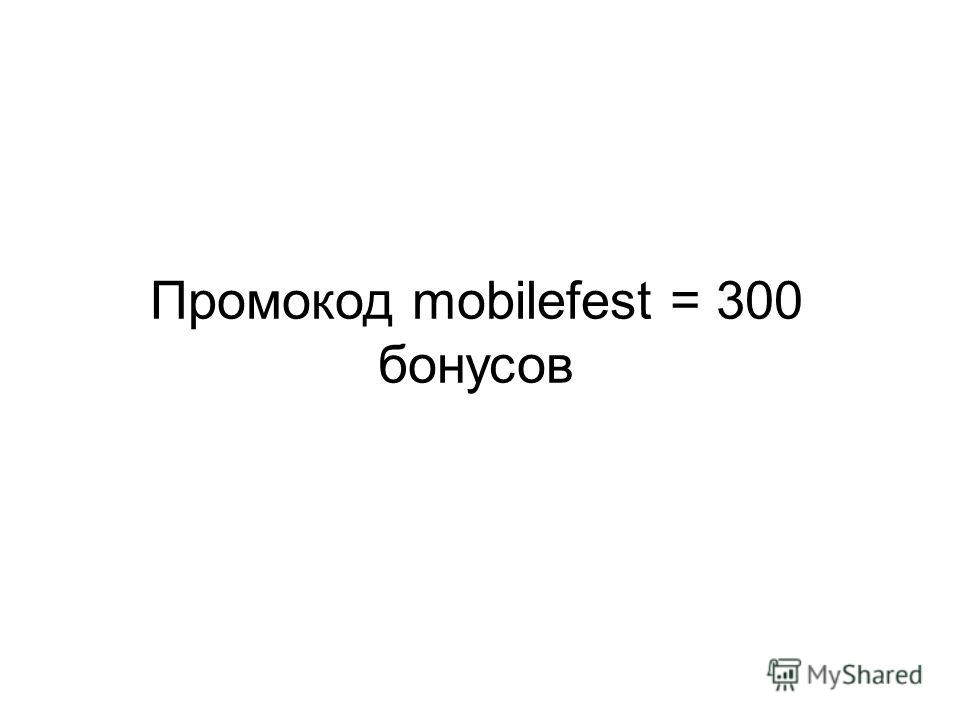 Промокод mobilefest = 300 бонусов